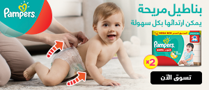 Pampers Day