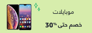Mobiles - Up to 30% off