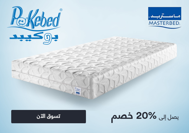Masterbed