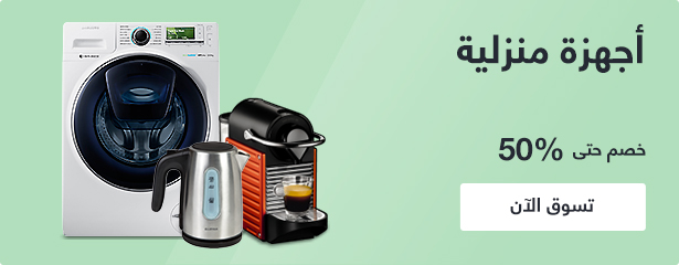 Home Appliances Deals