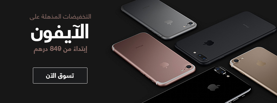 The Incredible iPhone Sale