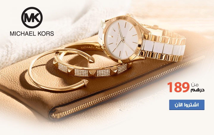 Michael Kors | From 189 AED