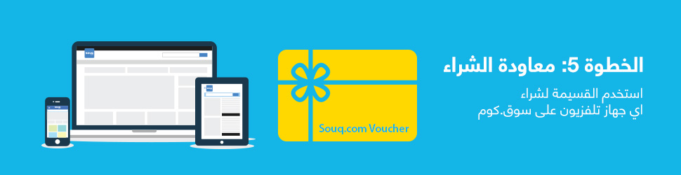 Step 5: Redeem. Use the Voucher to buy any TV on Souq.com