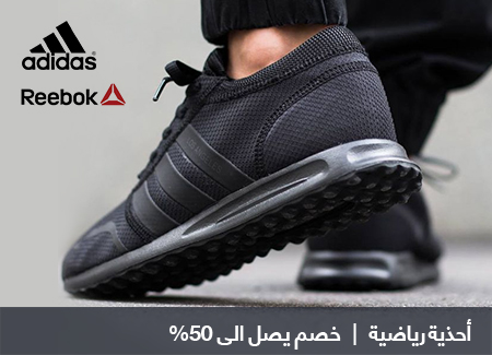 Sports & athletic shoes | Up to 50% off