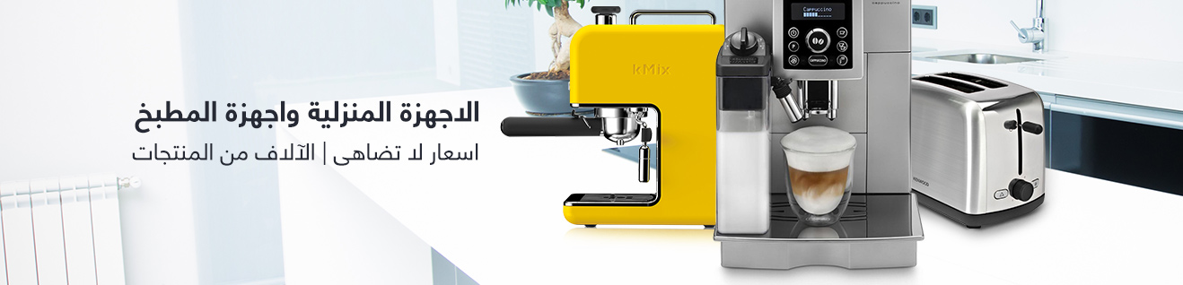 Home & Kitchen Appliances | Unbeatable prices | Thousands of Products