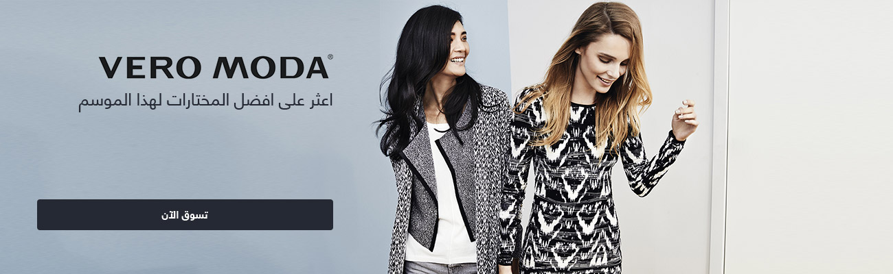 Vero Moda | Just- IN | Find the new hottest pick of the season