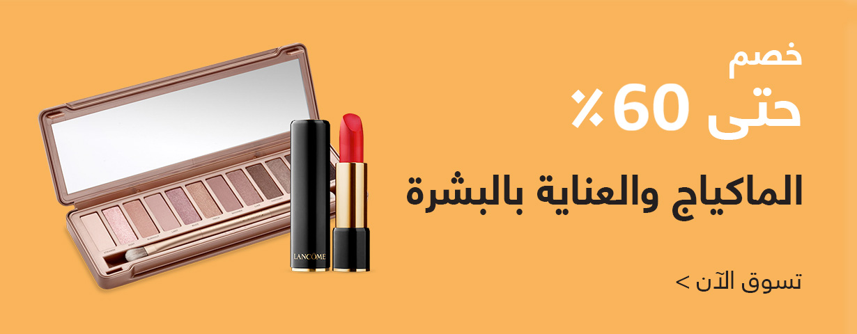 Makeup & Skin care - Up to 60% off