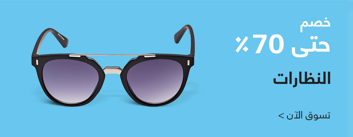 Eyewear - Up to 70% off