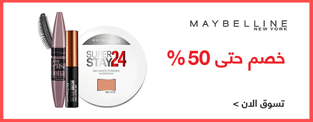 Maybelline-en - Up to 50% off