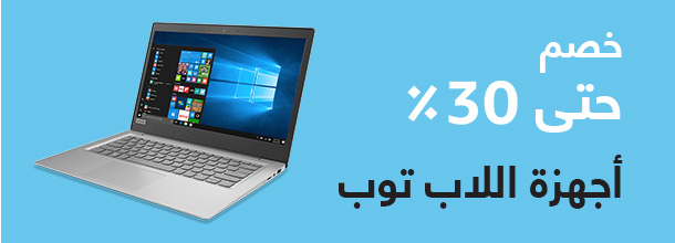 Laptops - Up to 30% off