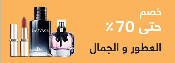Perfumes - Up to 70% off