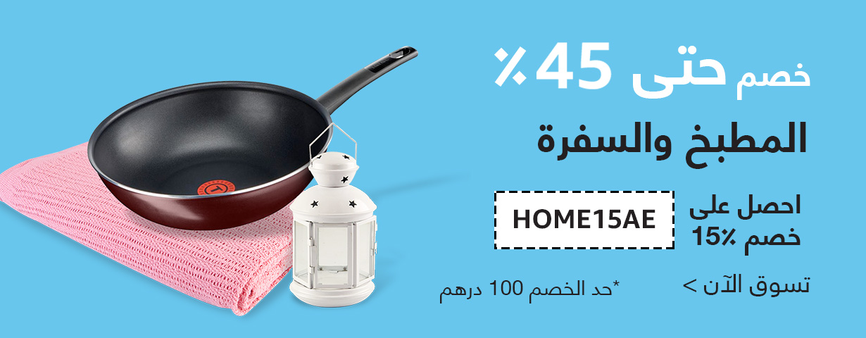 Home & Kitchen - Up to 45% off