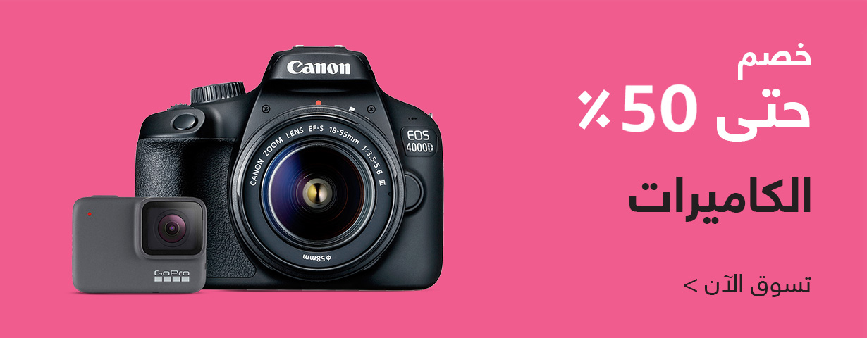 Cameras - Up to 50% off