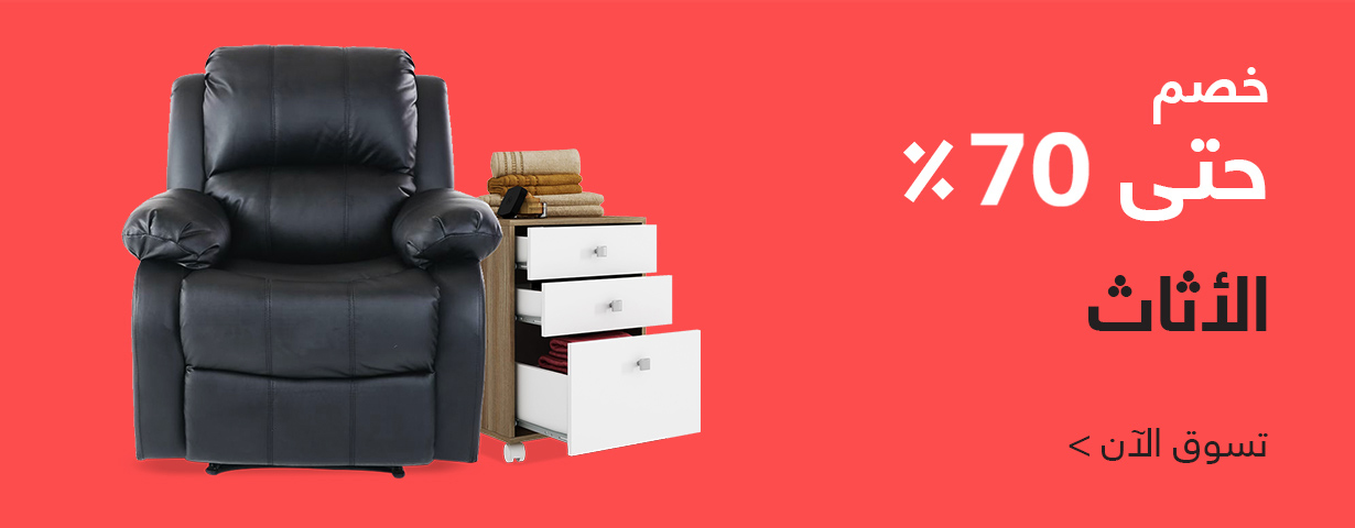 Furniture - Up to 70% off