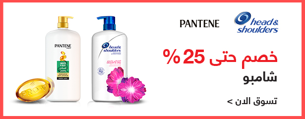 Head & Shoulders and Pantene - Up to 25% off