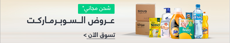 Free shipping - Souq Supermarket Weekend
