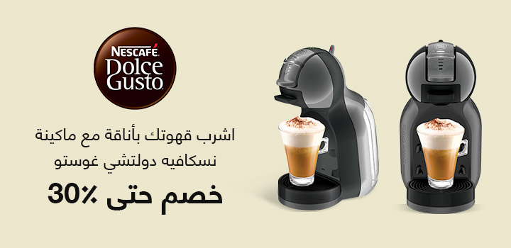 nescafe dolce gusto | up to 30% off