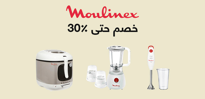 moulinex up to 30% off
