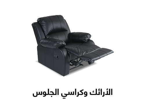 Chairs, Recliners & Sofas