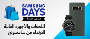 Samsung Days
