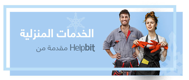 HelpBit Services