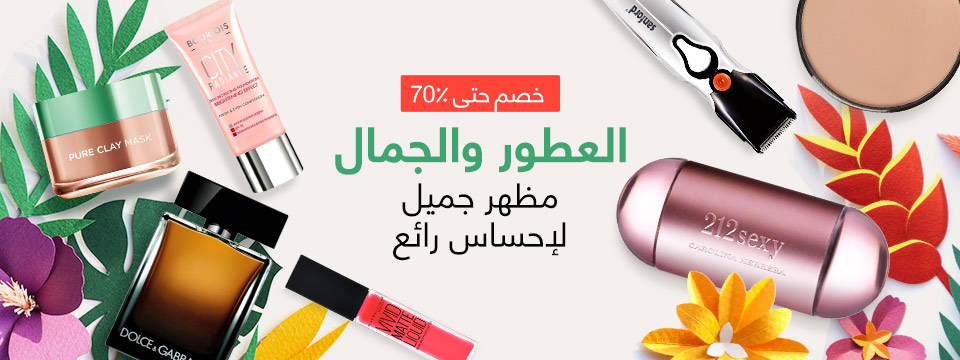 Perfumes & Beauty up to 70% off