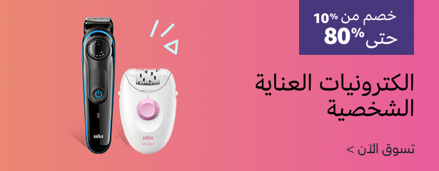 electric_personal_care